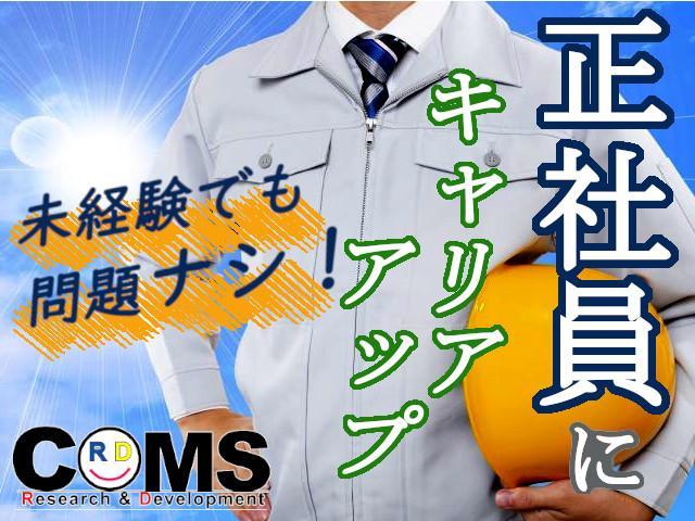 埼玉県鴻巣市|紹介予定派遣|印刷物の製造